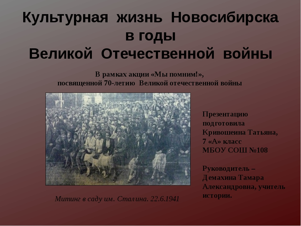 Культурная жизнь Новосибирска в годы Великой Отечественной войны Митинг в сад...