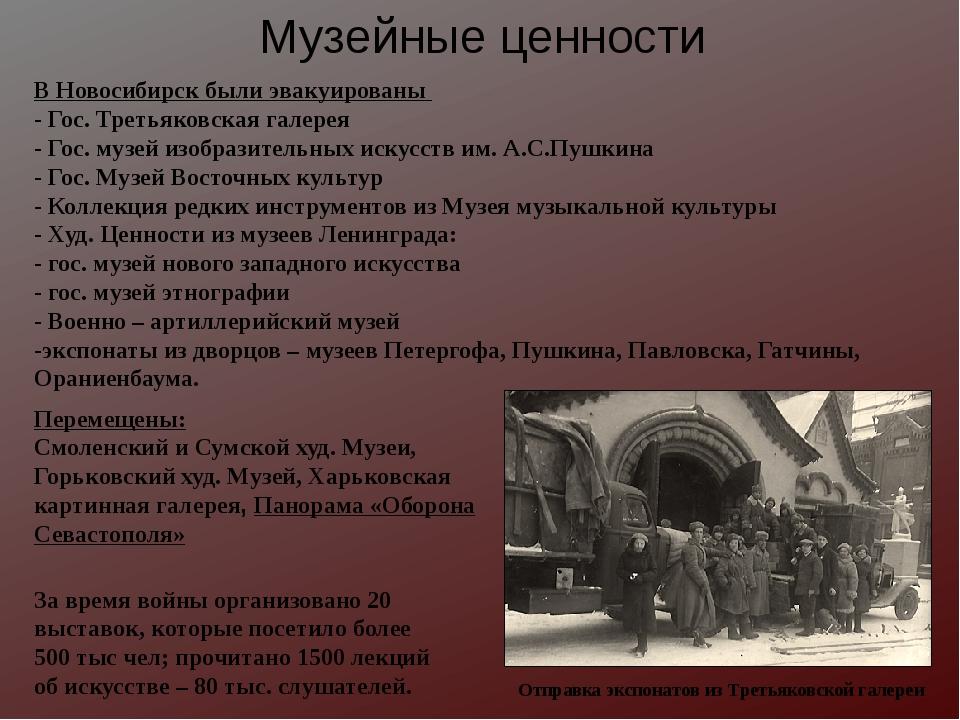 В Новосибирск были эвакуированы - Гос. Третьяковская галерея - Гос. музей изо...