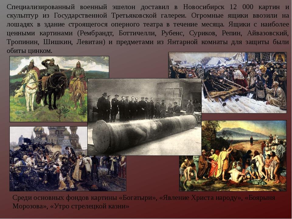 Среди основных фондов картины «Богатыри», «Явление Христа народу», «Боярыня М...
