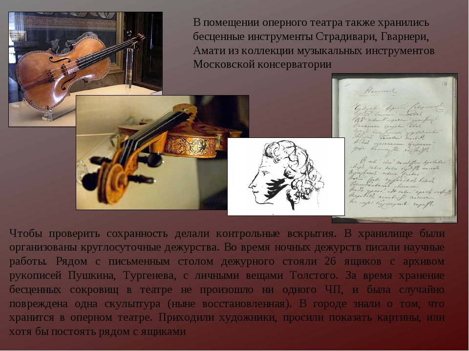 В помещении оперного театра также хранились бесценные инструменты Страдивари,...