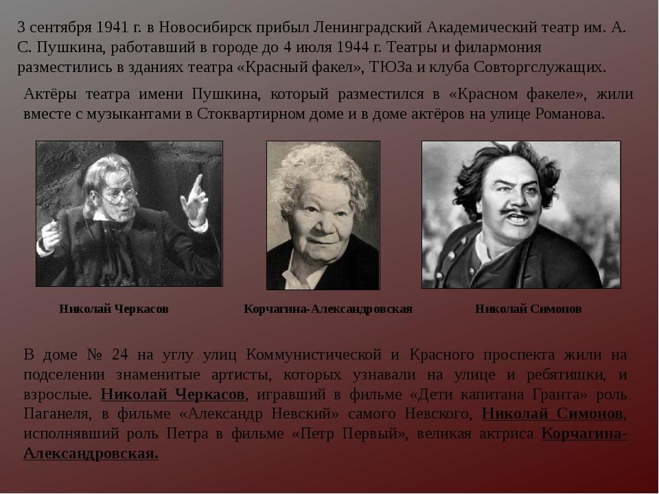 В доме № 24 на углу улиц Коммунистической и Красного проспекта жили на подсел...