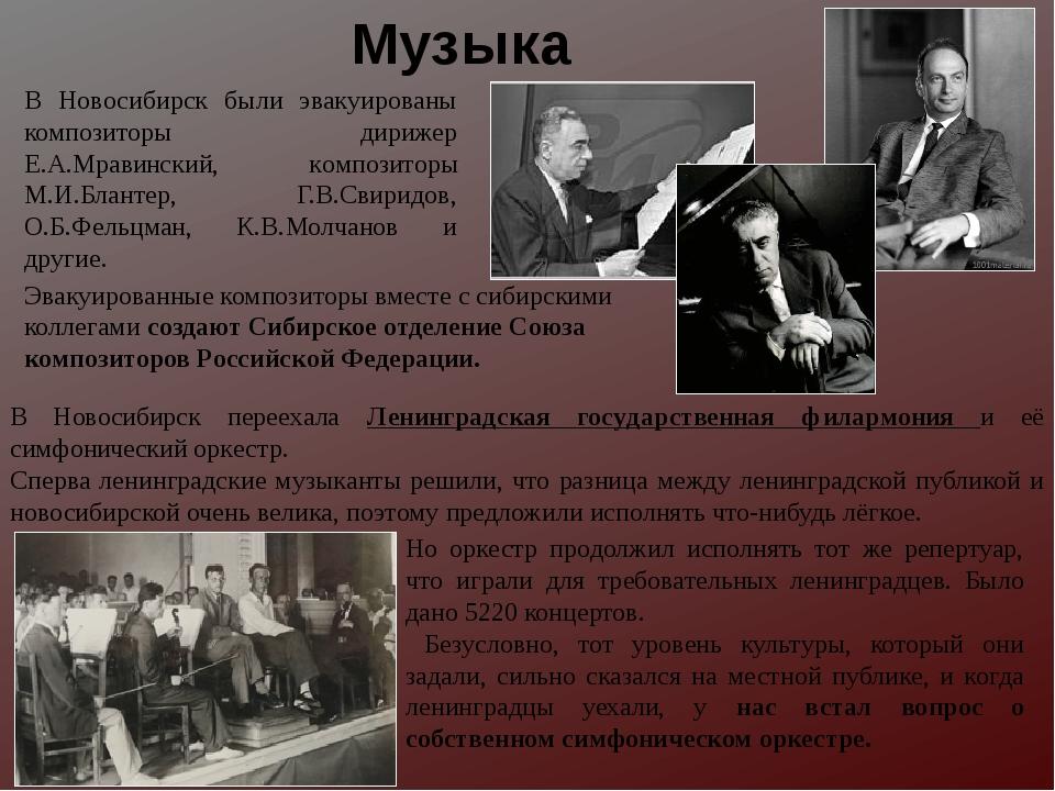 Музыка Но оркестр продолжил исполнять тот же репертуар, что играли для требо...