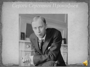 Сергей Сергеевич Прокофьев