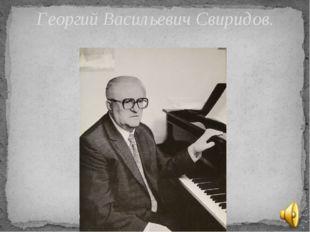 Георгий Васильевич Свиридов.