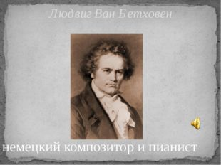 немецкийкомпозитори пианист Людвиг Ван Бетховен