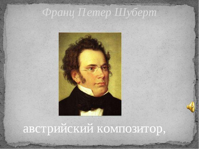 австрийскийкомпозитор, Франц Петер Шуберт