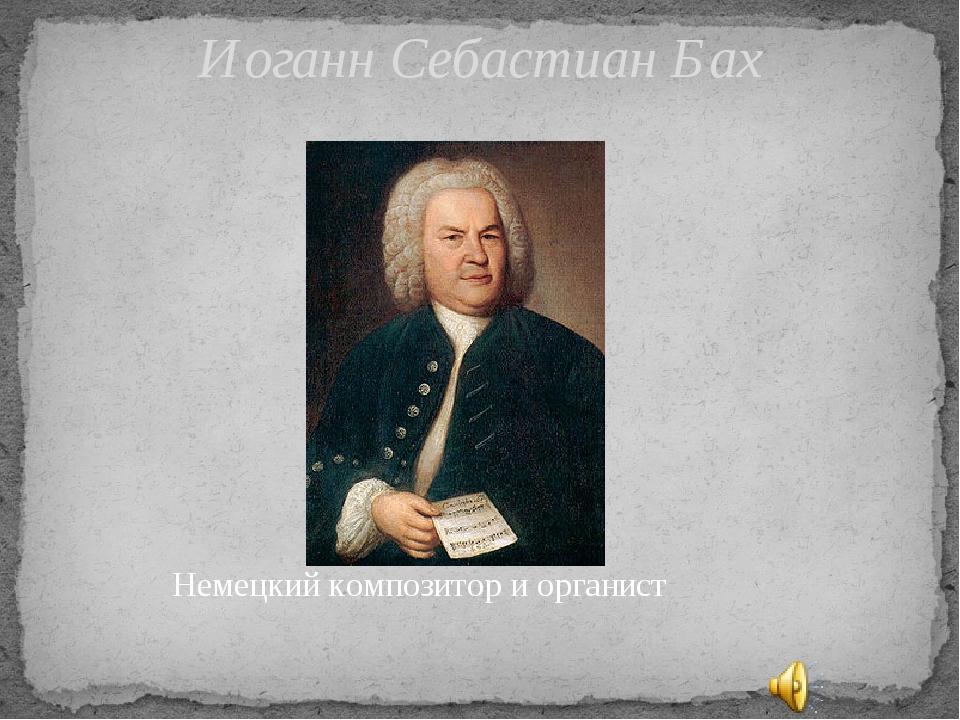 Немецкий композитор и органист Иоганн Себастиан Бах