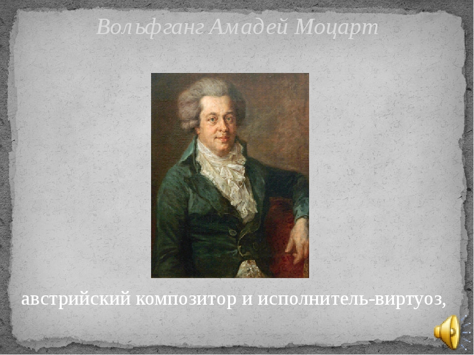 австрийский композитор и исполнитель-виртуоз, Вольфганг Амадей Моцарт