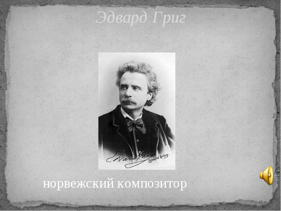 норвежскийкомпозитор Эдвард Григ