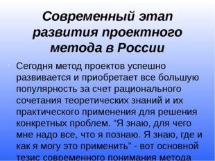 Современный этап развития проектного метода в России Сегодня метод проектов у