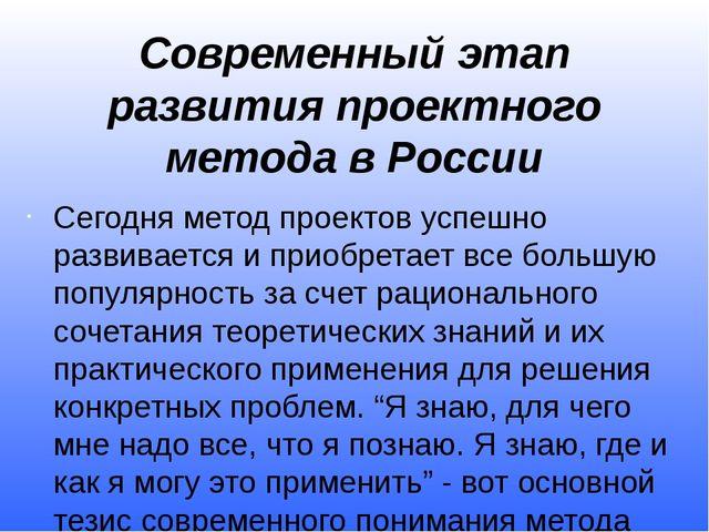 Современный этап развития проектного метода в России Сегодня метод проектов у...
