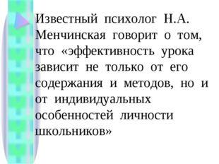 Известный психолог Н.А. Менчинская говорит о том, что «эффективность урока за