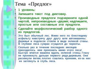 Тема «Предлог» 1 уровень: Запишите текст под диктовку. Производные предлоги п