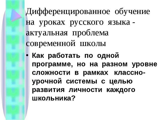 Дифференцированное обучение на уроках русского языка - актуальная проблема со...