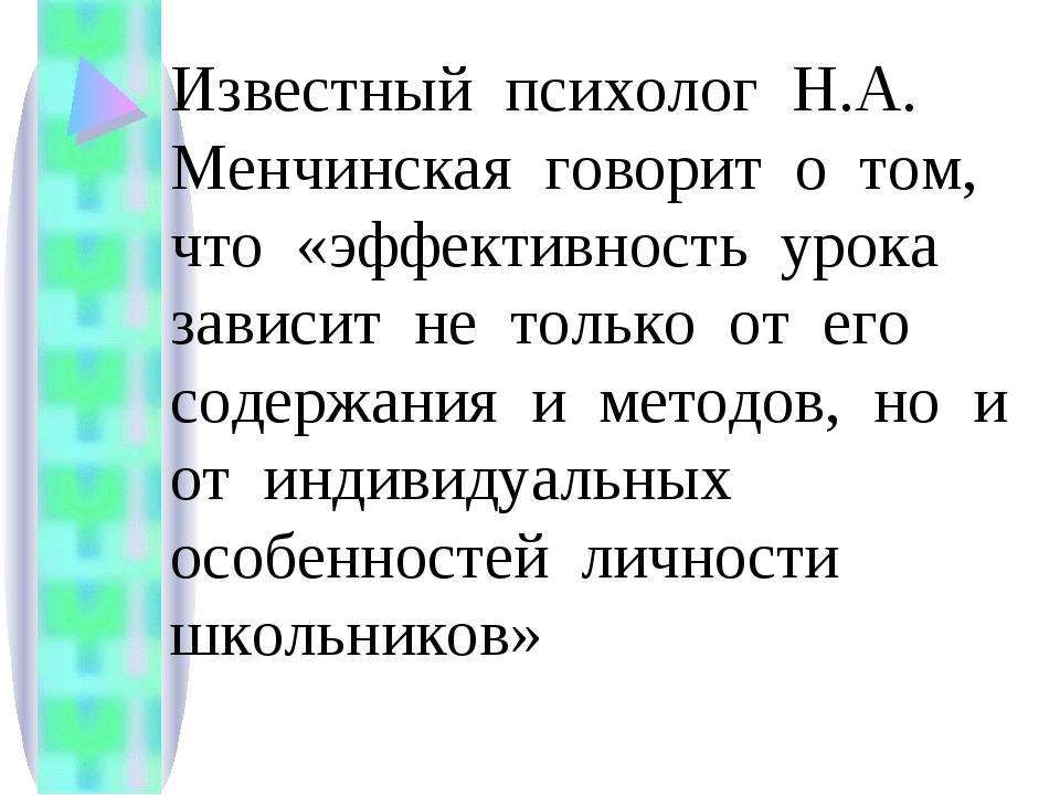 Известный психолог Н.А. Менчинская говорит о том, что «эффективность урока за...