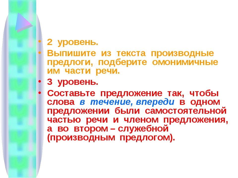 2 уровень. Выпишите из текста производные предлоги, подберите омонимичные им...