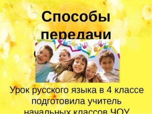 Способы передачи сообщения Урок русского языка в 4 классе подготовила учитель
