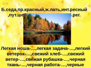 Б.седа,пр.красный,ж.лать,инт.ресный,пут.шествие, .диннадцать,б.рег. Легкая н