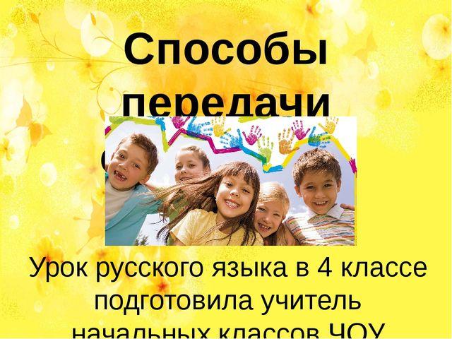 Способы передачи сообщения Урок русского языка в 4 классе подготовила учитель...