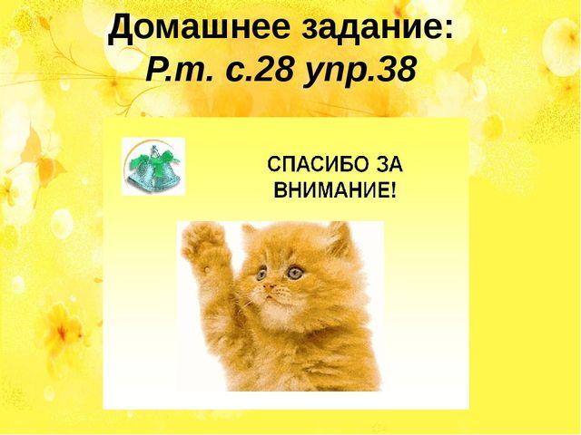 Домашнее задание: Р.т. с.28 упр.38