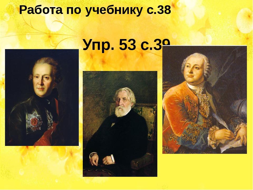 Работа по учебнику с.38 Упр. 53 с.39