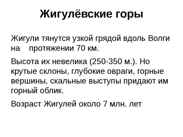 Жигулёвские горы Жигули тянутся узкой грядой вдоль Волги на протяжении 70 км....