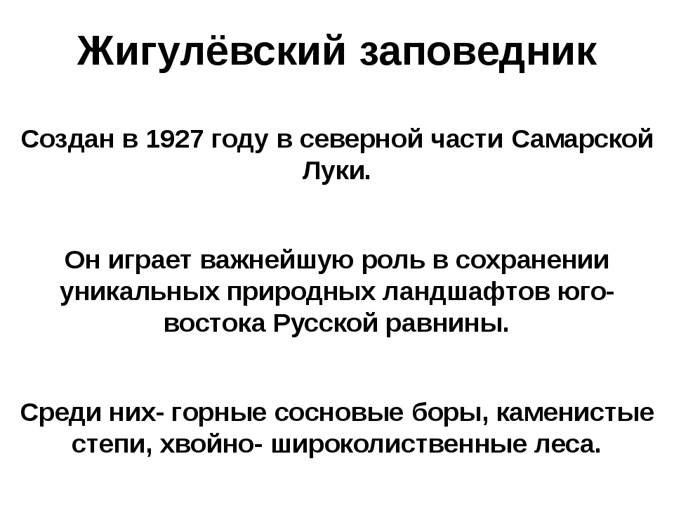 Жигулёвский заповедник Создан в 1927 году в северной части Самарской Луки. Он...