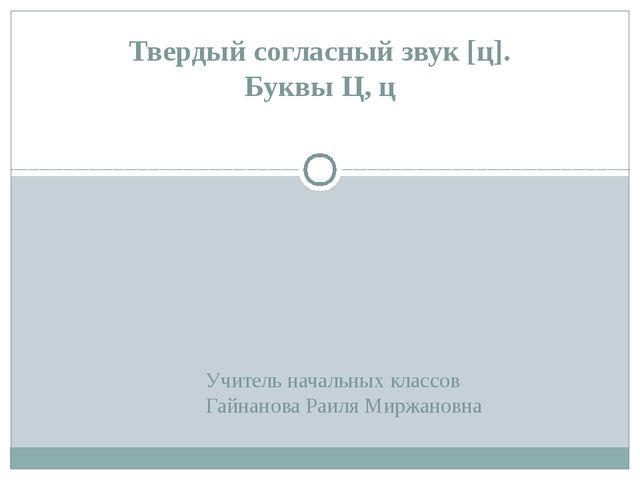 Учитель начальных классов Гайнанова Раиля Миржановна Твердый согласный звук [...