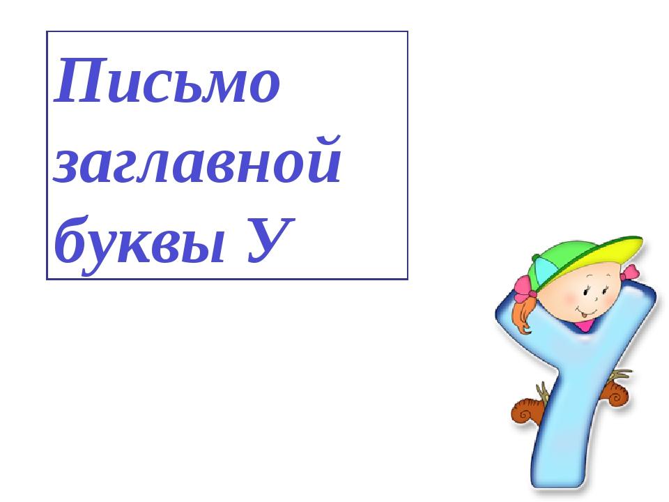 Письмо заглавной буквы У