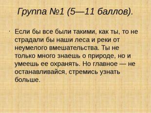 Группа №1 (5—11 баллов). Если бы все были такими, как ты, то не страдали бы н