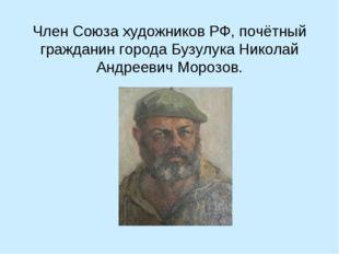 Член Союза художников РФ, почётный гражданин города Бузулука Николай Андрееви