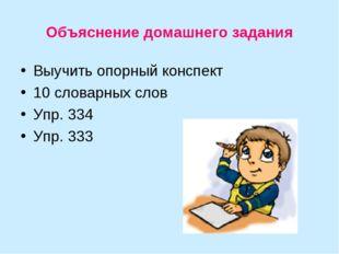 Объяснение домашнего задания Выучить опорный конспект 10 словарных слов Упр.