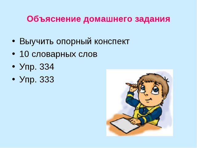 Объяснение домашнего задания Выучить опорный конспект 10 словарных слов Упр....