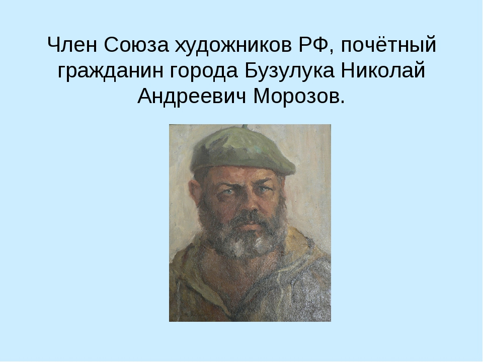 Член Союза художников РФ, почётный гражданин города Бузулука Николай Андрееви...