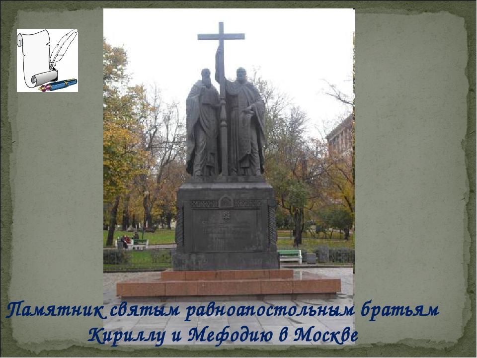 Памятник святым равноапостольным братьям Кириллу и Мефодию в Москве