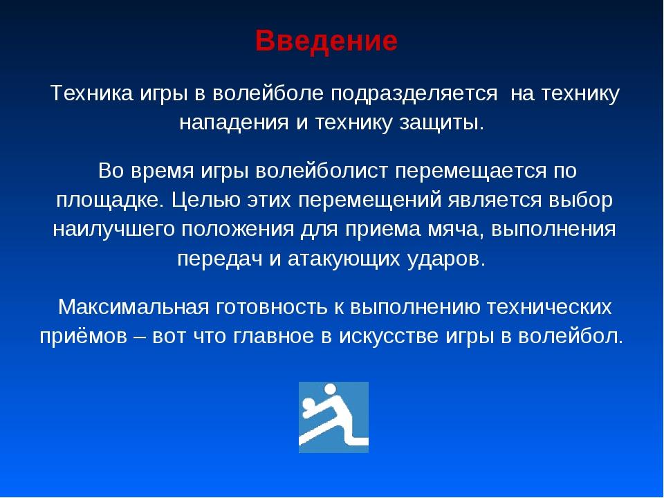 Введение Техника игры в волейболе подразделяется на технику нападения и техни...