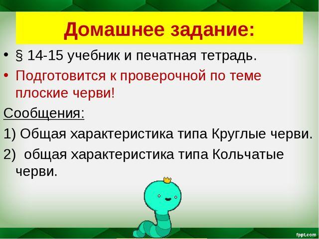Домашнее задание: § 14-15 учебник и печатная тетрадь. Подготовится к провероч...