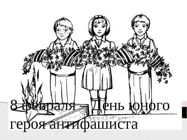 8 февраля – День юного героя антифашиста