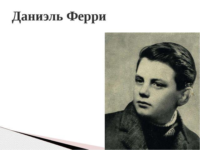 Даниэль Ферри