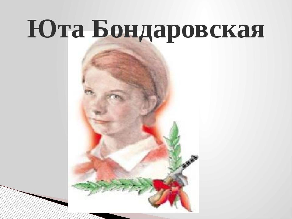 Юта Бондаровская