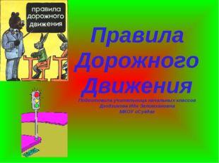 Правила Дорожного Движения Подготовила учительница начальных классов Дзодзик