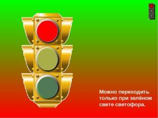 Можно переходить только при зелёном свете светофора.