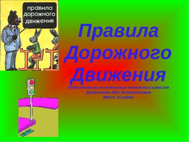 Правила Дорожного Движения Подготовила учительница начальных классов Дзодзик...
