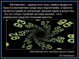 Математика – царица всех наук, символ мудрости. Красота математики среди нау
