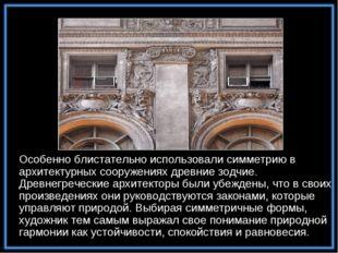 Особенно блистательно использовали симметрию в архитектурных сооружениях древ
