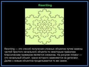Rewriting — это способ получения сложных объектов путем замены частей простог