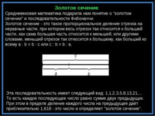 Эта последовательность имеет следующий вид: 1,1,2,3,5,8,13,21,... То есть каж
