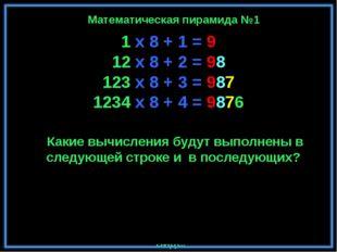1 x 8 + 1 = 9 12 x 8 + 2 = 98 123 x 8 + 3 = 987 1234 x 8 + 4 = 9876 12345 x 8