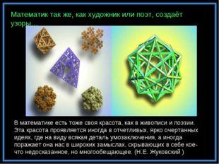 В математике есть тоже своя красота, как в живописи и поэзии. Эта красота про