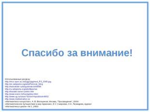Использованные ресурсы: http://mcs.open.ac.uk/ugg2/jpg/med_RS_0065.jpg http:/